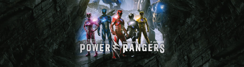 _BS_Films_Power_Rangers_poster_I_main_WEB_2000x550