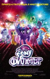 My Little Pony: Филмът