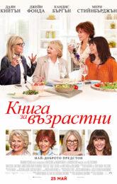Книга за Възрастни