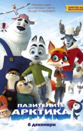 Пазителите на Арктика
